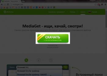 MediaGet на Русском скачать для Windows
